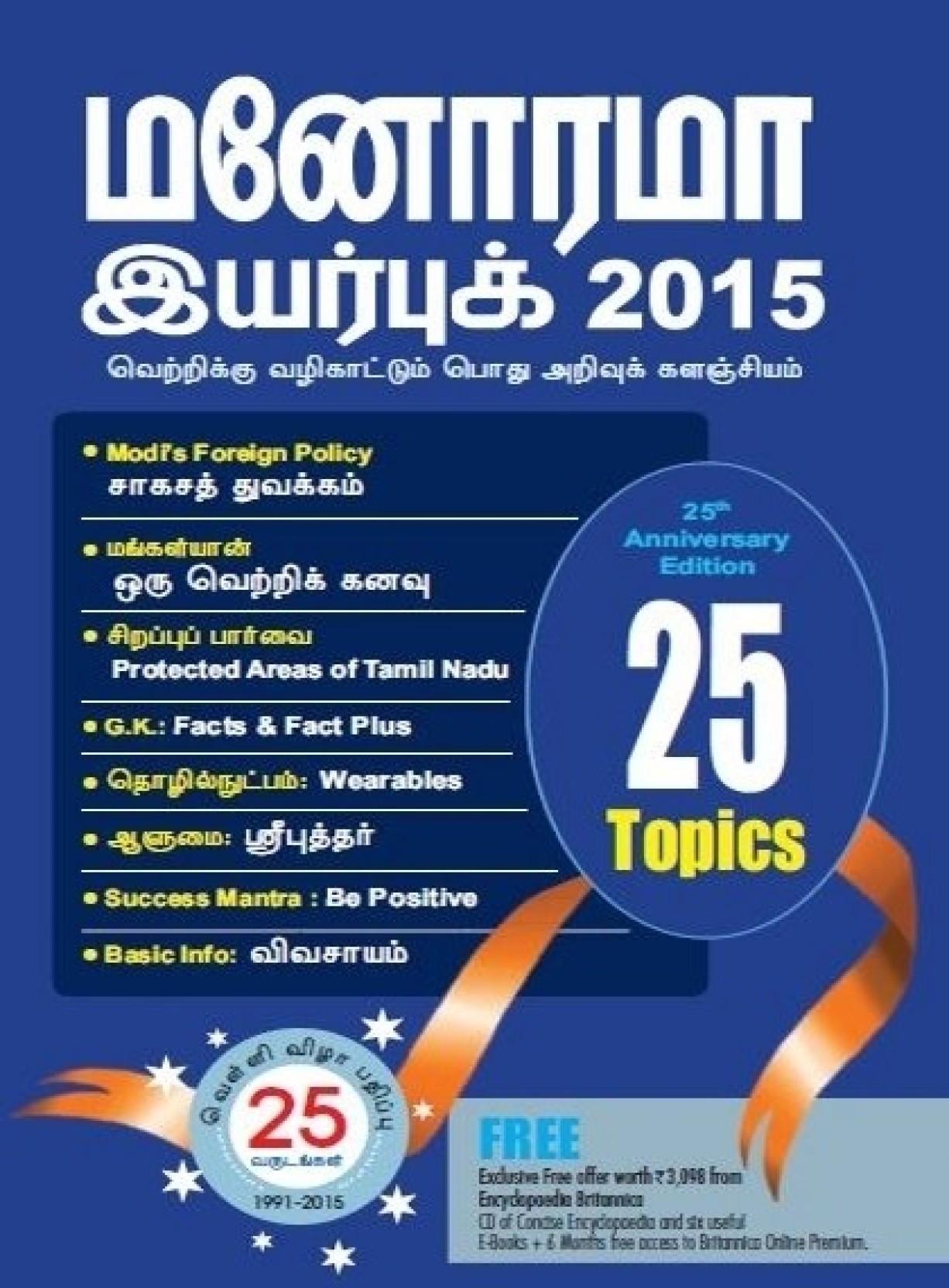 Konar Tamil Guide 10th Pdf 16