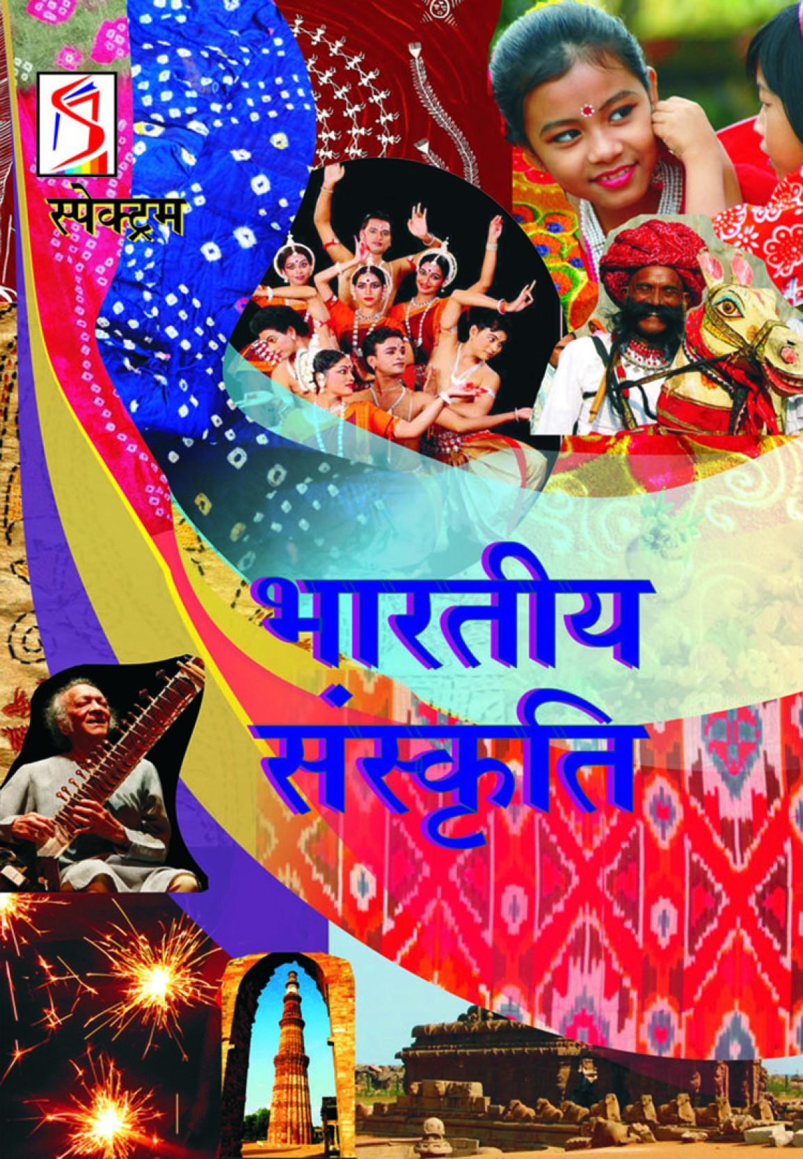 bhartiya sanskriti par essay भारतीय संस्कृति hindi essay on bhartiya sanskriti december 17, 2015 admingeek.