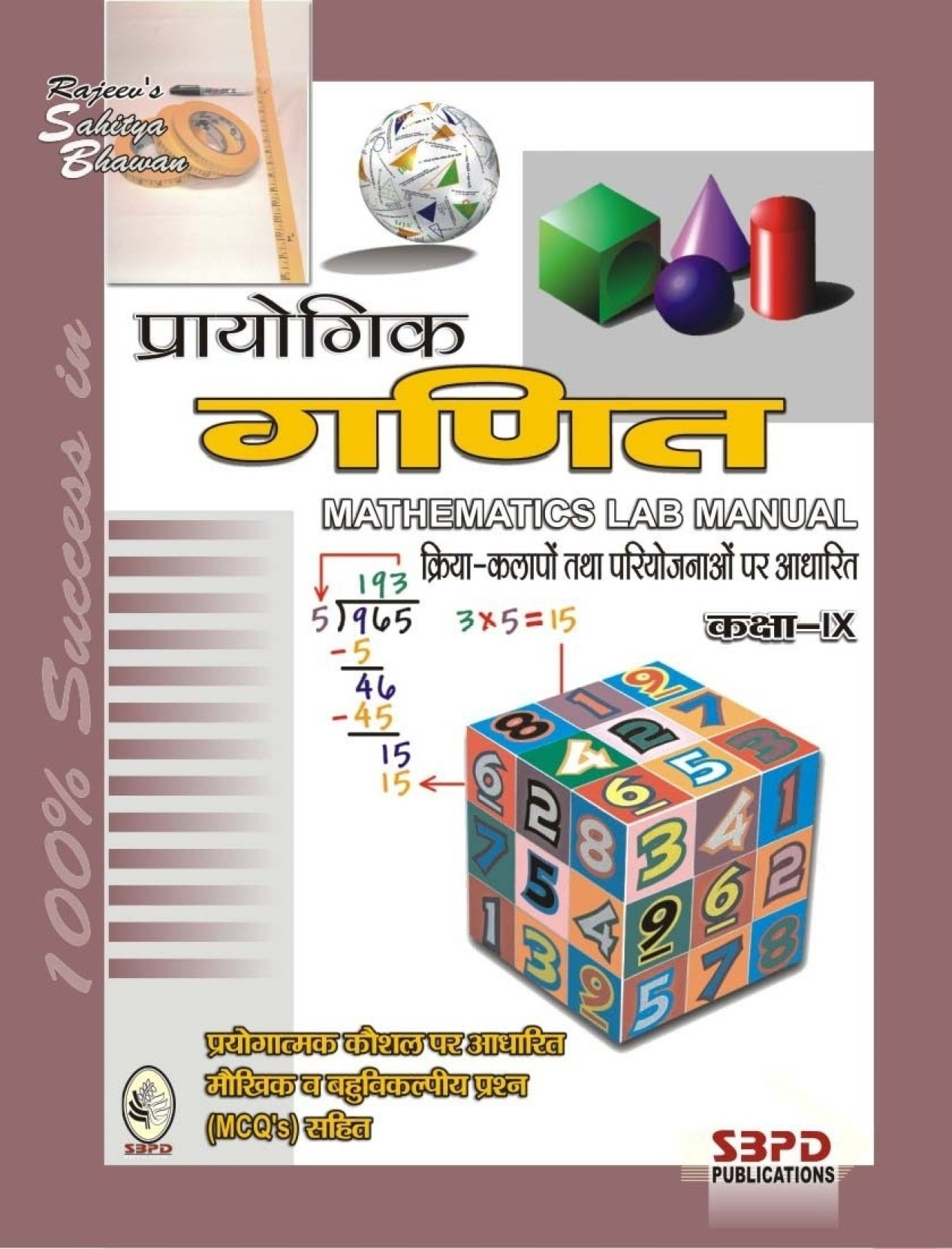 Mathematics Lab Manual : For Class 9th. ADD TO CART