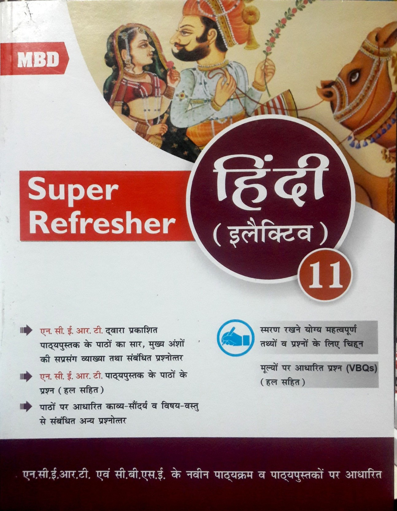 MBD Hindi Elective Super Refresher Class 11. Home · Books