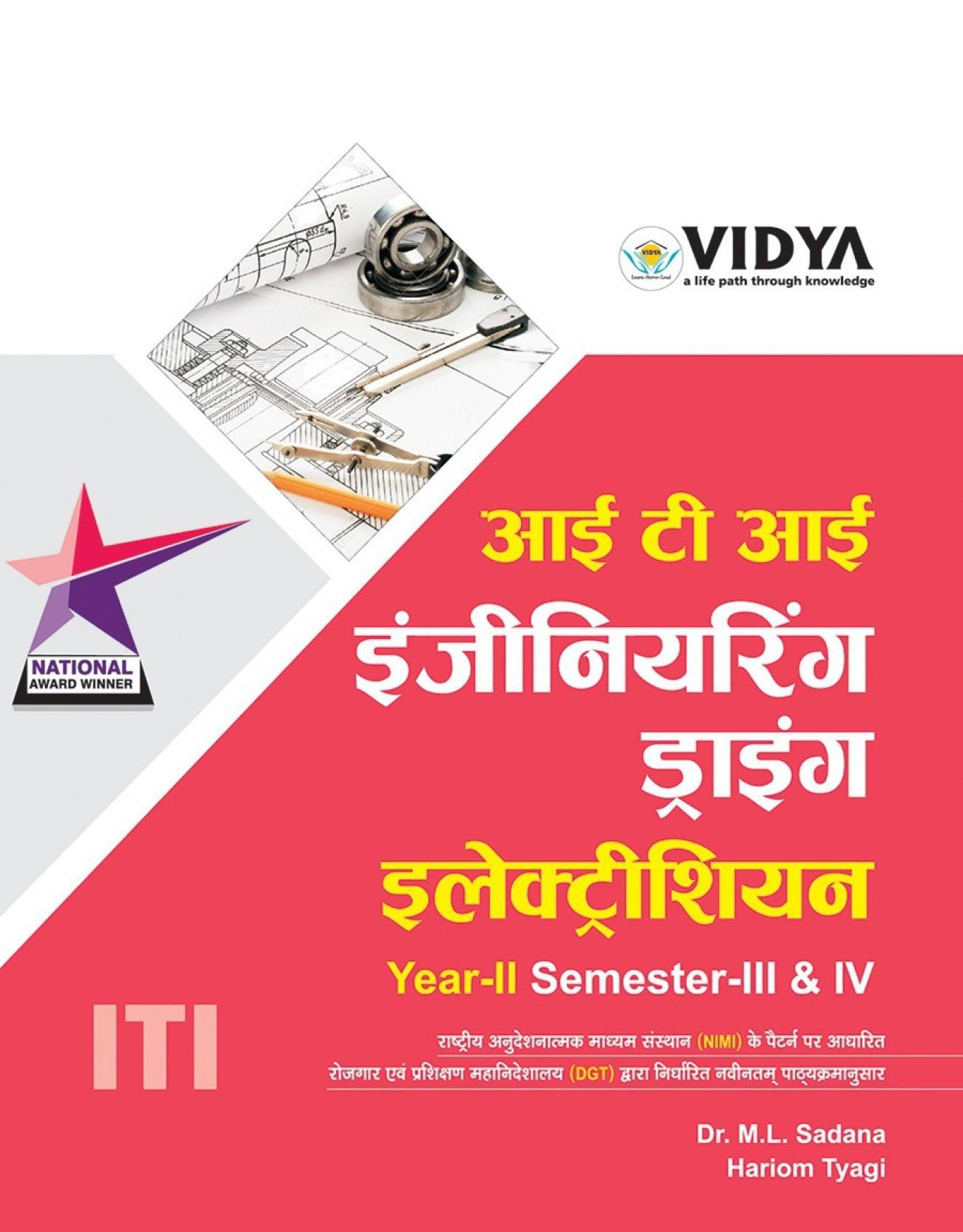 Iti Engineering Drawing Electrician Hindi Year Ii Sem Iii Iv House Wiring Book In Share