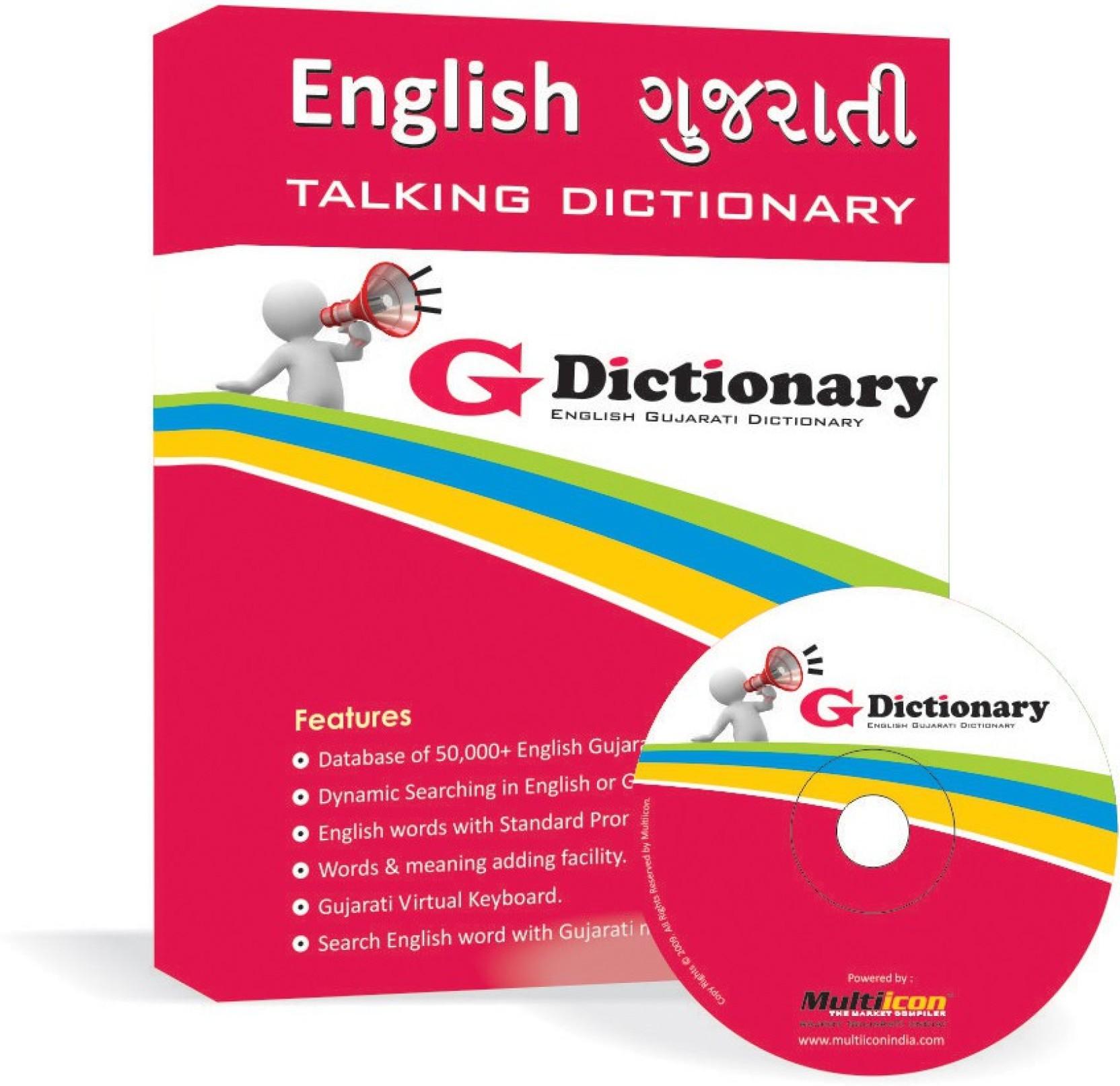 Multiicon English Gujarati Talking Dictionary (CD Version