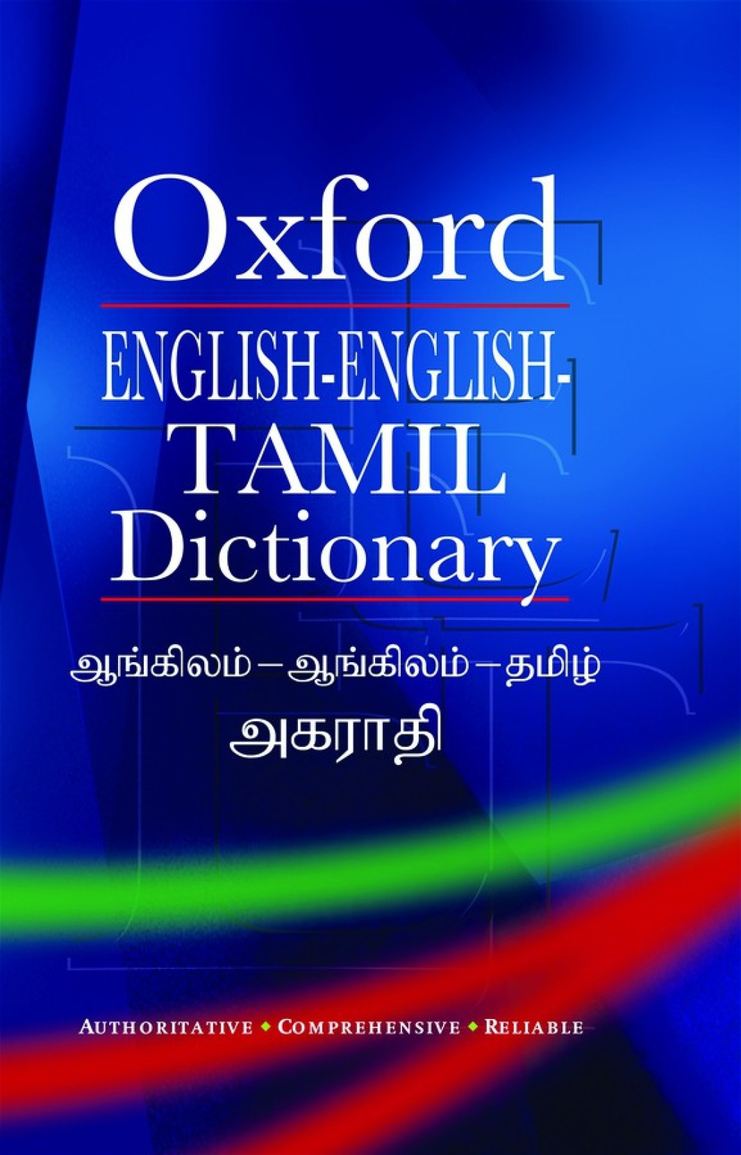 Oxford English - English - Tamil Dictionary
