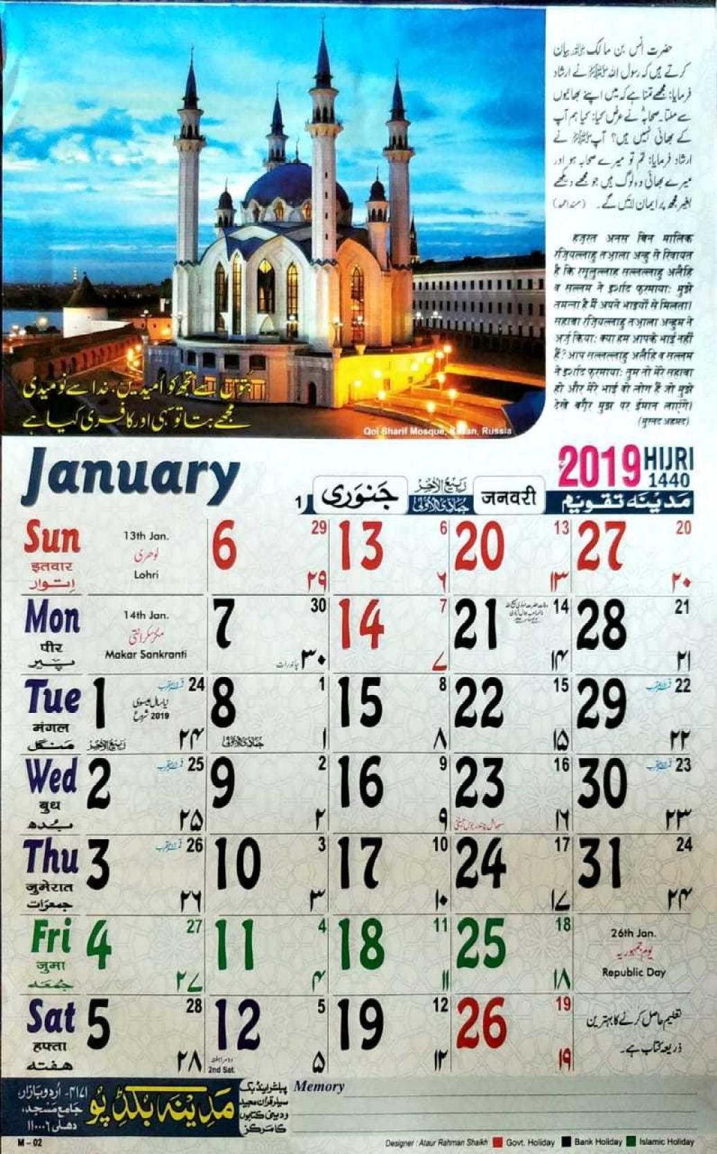 today islamic calendar 2019