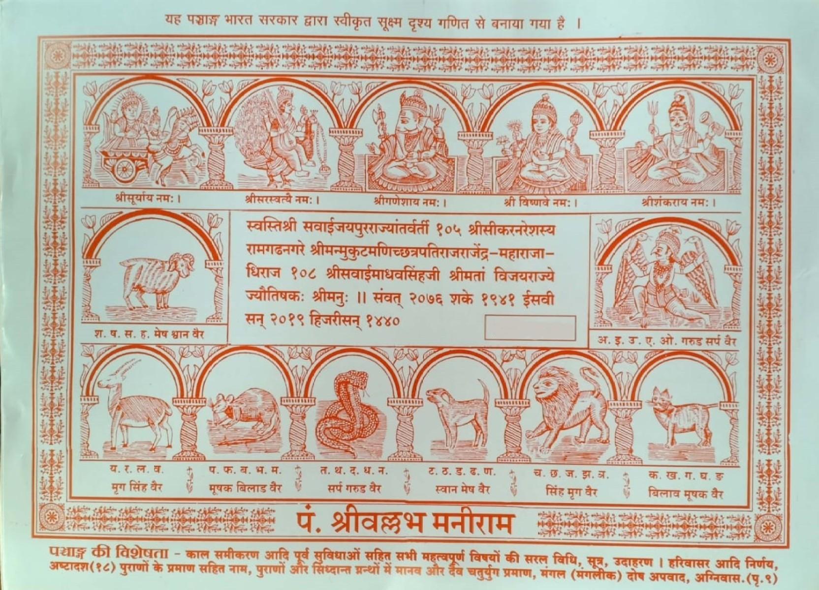 P  Shri Vallabh Maniram Panchangam 2076 Samvat (2019- 20