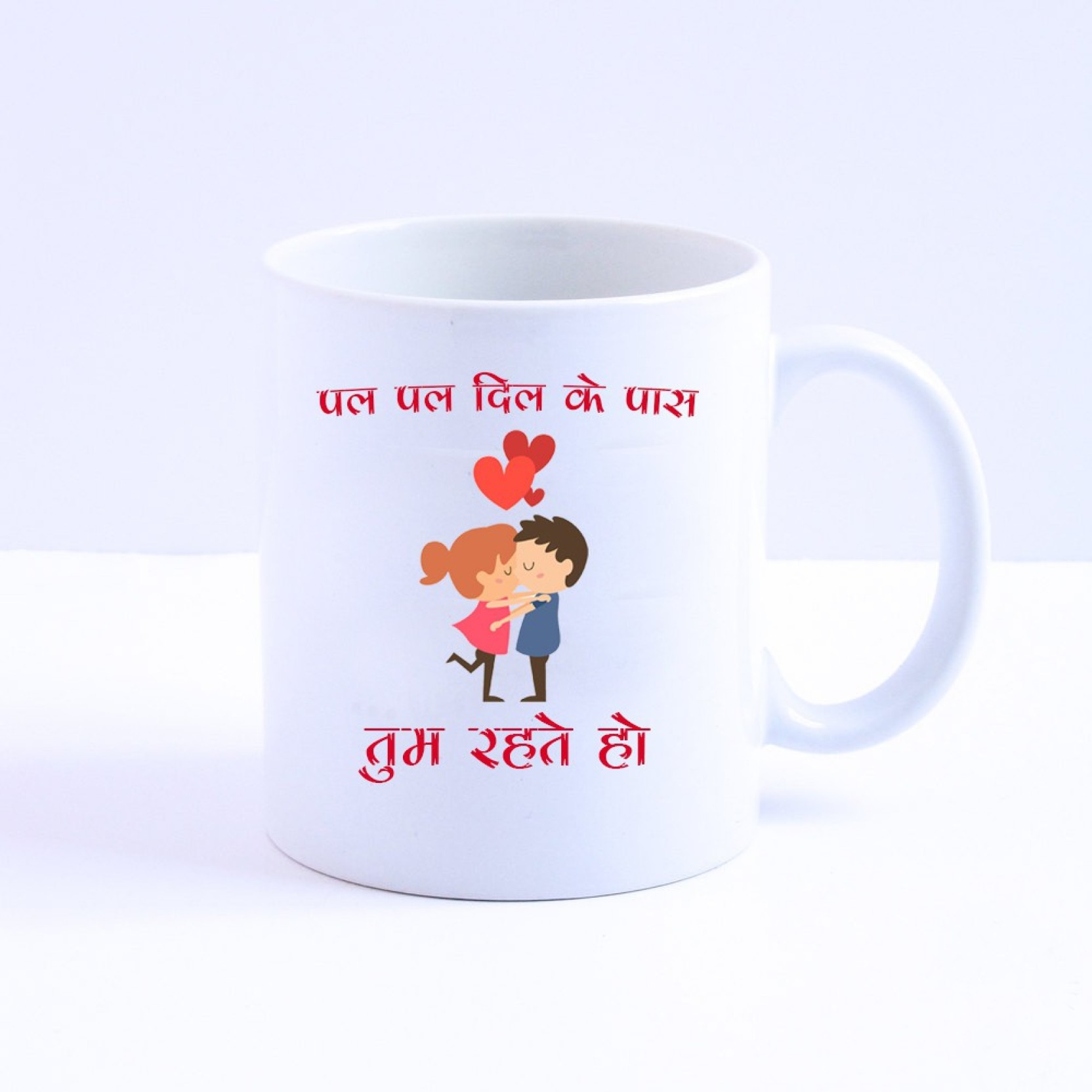 Huppme Pal Dil Ke Pas White Valentine Special Mug Mugs For Printed Circuit Board Manufactureronline Quoteprinted Add To Cart