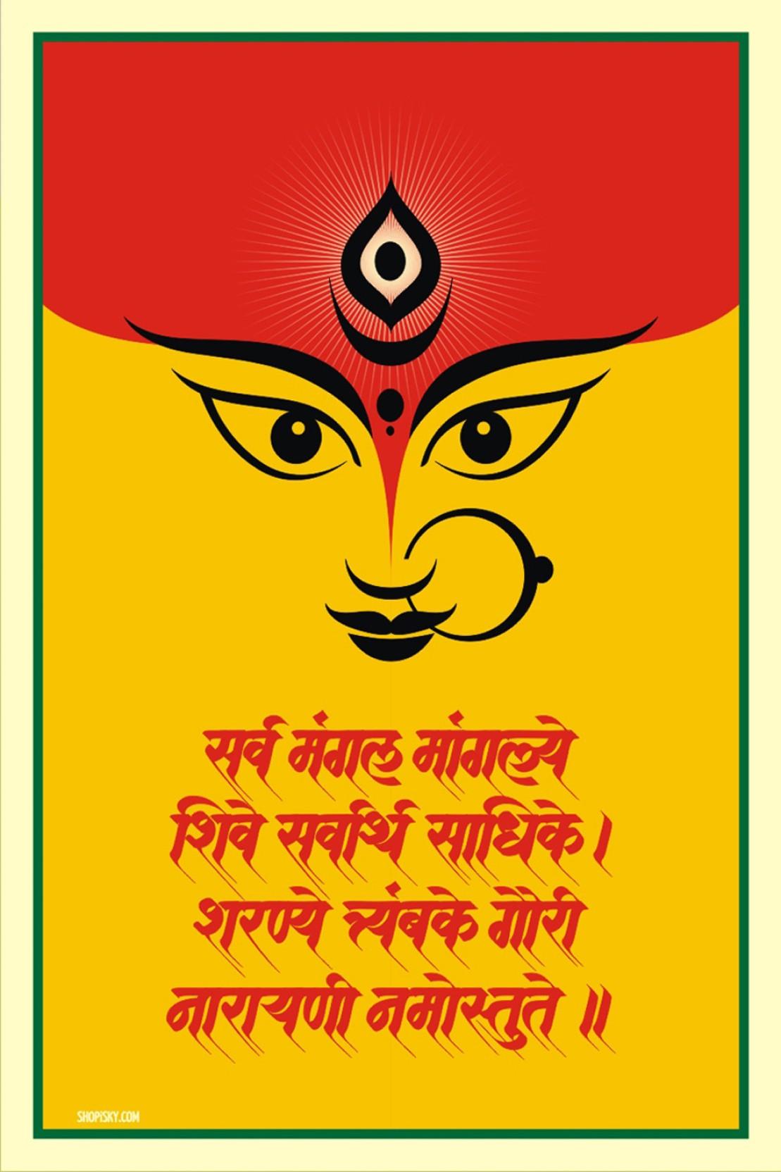 Poster Durga Devi Mantra Sarva Mangala Mangalye With