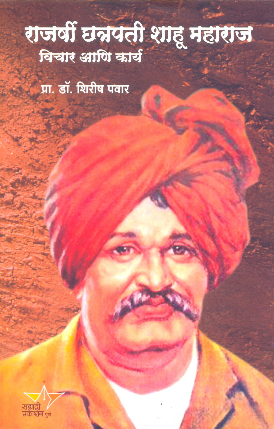 "marathi essay on shahu maharaj Marathi history political science  has been awarded the third prize for essay ""indo-us strategic relationship"" in the  participate in shahu maharaj."