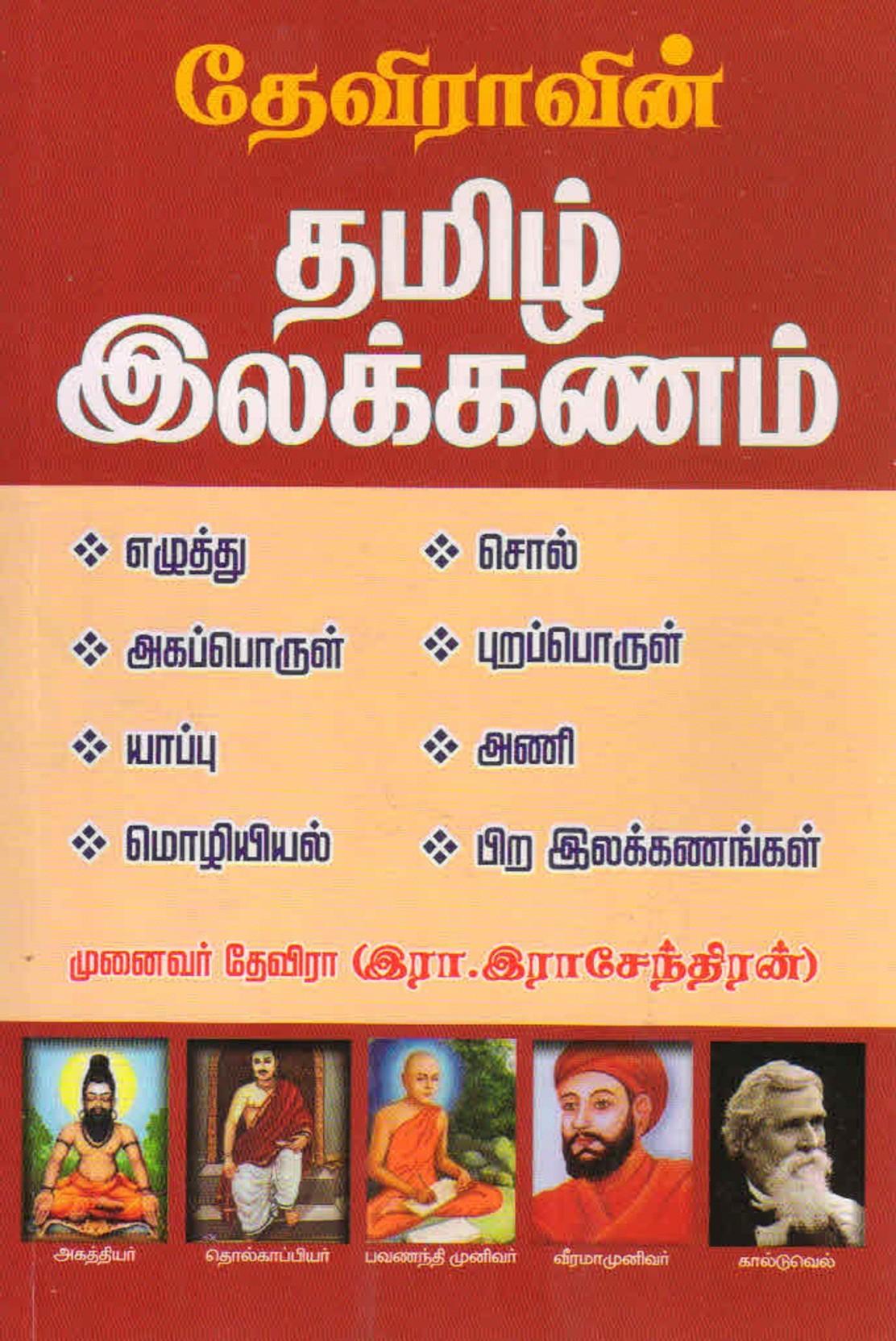 Tamil Ilakkanam Notes Pdf