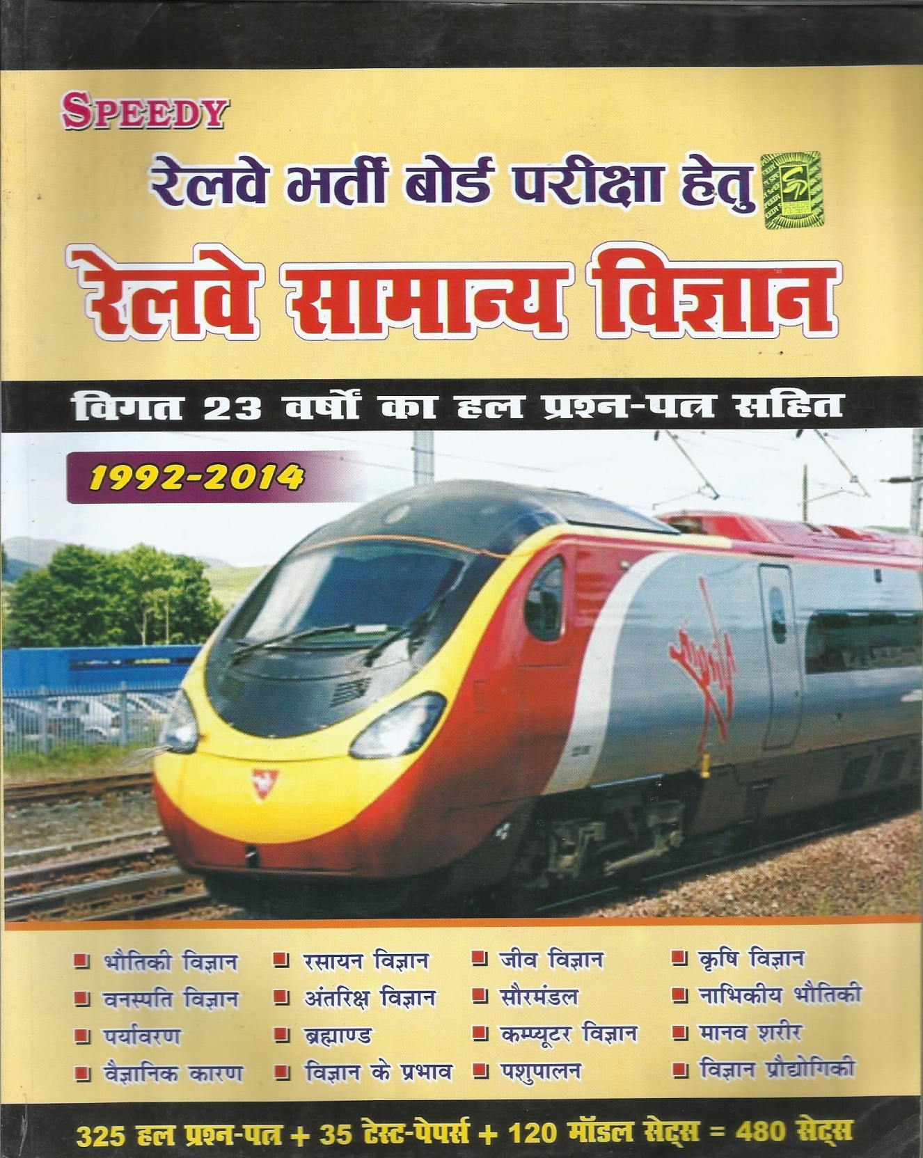 Speedy Railway Samanya Vigyan. ADD TO CART