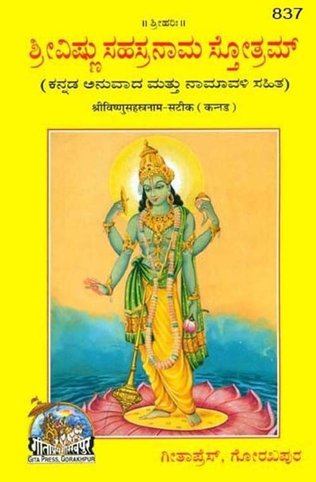 Shri Vishnu Sahasranama (Kannada): Buy Shri Vishnu
