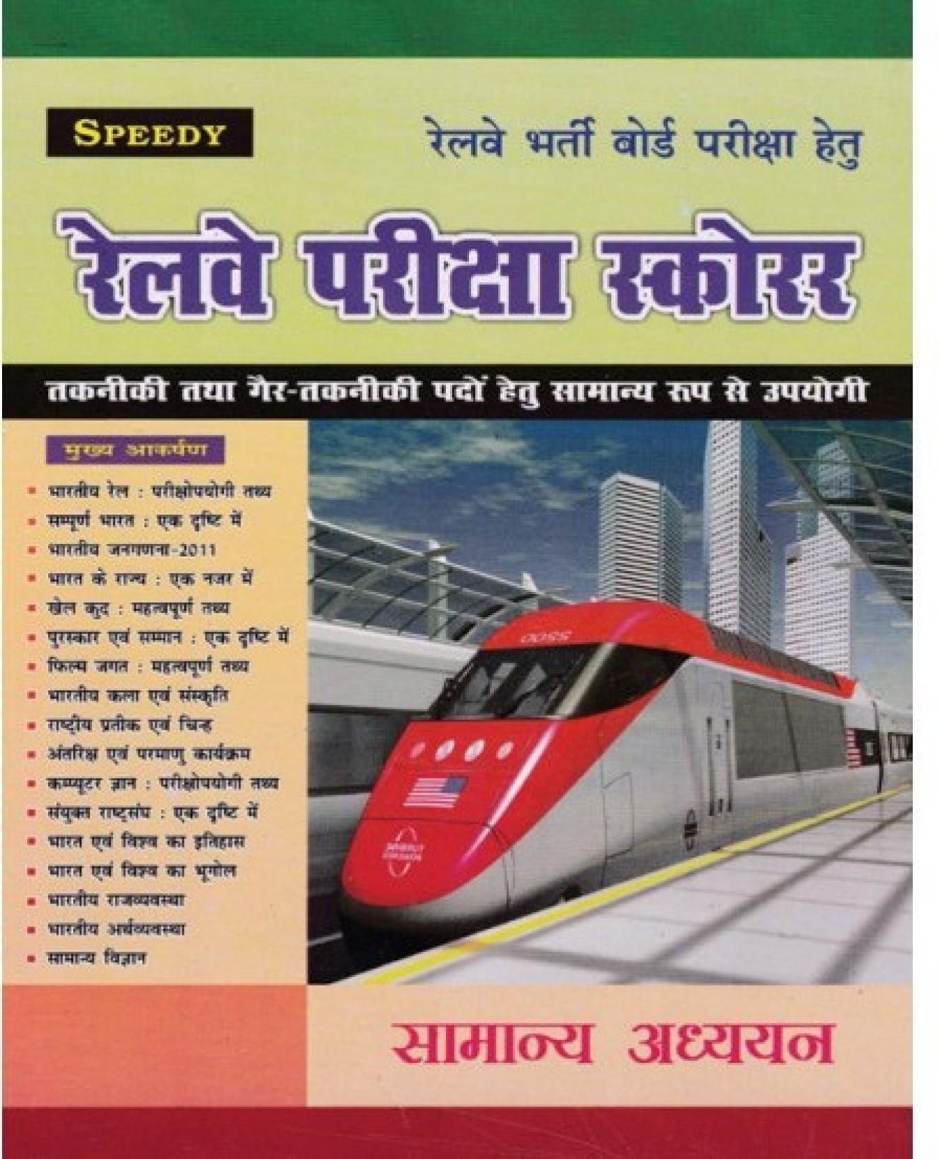 Speedy Railway Pariksha Scorrer Samanya Adhyayan. ADD TO CART