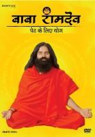 Pet Ke Liye Yog Complete(DVD Hindi)