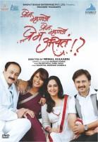 Prem Manjhe Prem Manjhe Prem Asta!?(DVD Marathi)