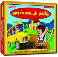 Buzzers Tamil Preschool(VCD Tamil)