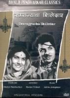 Swarajyacha Shiledar(DVD Marathi)