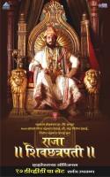 Raja Shivchhatrapati Season - Complete Complete(DVD Marathi)