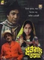 Dhanraj Tamang(VCD Bengali)