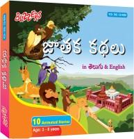 Buzzers Jataka Tales(VCD Telugu)