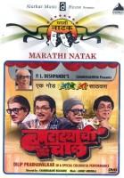 Batatyachi Chawl(DVD Marathi)