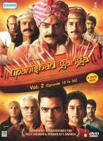 Upanishad Ganga Vol. 2 Complete(DVD Hindi)