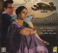 Adwitiya(VCD Bengali)