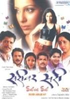 Sarivar Sari(DVD Marathi)