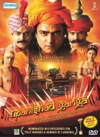 Upanishad Ganga Vol. 3 3(DVD Hindi)