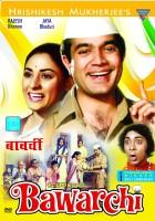 Bawarchi(DVD Hindi)