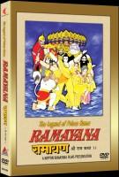 Ramayana: The Legend Of Prince Rama(DVD English)
