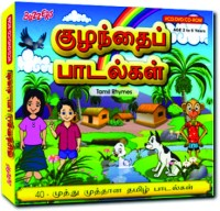 Buzzers Tamil Rhymes(VCD Tamil)