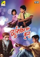Dakater Hatey Bulu(VCD Bengali)