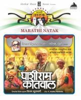 Ghashiram Kotwal(DVD Marathi)