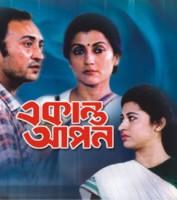 Ekanto Apan(VCD Bengali)