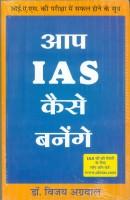 Aap IAS Kaise Banegain(Hindi, Paperback, Agarwal Vijay)