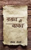 Ghazal KI Babat(Hindi, Hardcover, Kesari Venus)