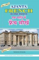 Ajanta French in One Month through the medium of Hindi-English - Learn French in One Month(French, English, Hindi, Paperback, Dinesh Chander Kapoor,Shikha Kapoor,Shikher Kapoor)