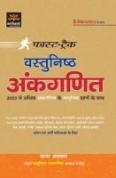 Vastunisht Ank Ganit(Hindi, Paperback, Richa Agarwal)