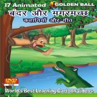 Golden Ball Bandar or Magarmachh(DVD) - Price 125 7 % Off