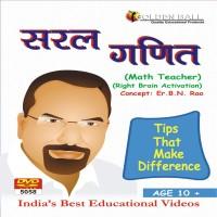Golden Ball Saral Ganit(DVD) - Price 125 7 % Off