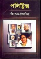 POLITRICS - 2(Bengali, Hardcover, KINGSHUK PRAMANIK)
