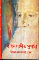 RABINDRA SANGEET SUSAMA(Bengali, Hardcover, KIRANSASI DEY)