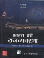 Bharat Ki Rajvayvastha Indian Polity 5TH Edition M LAXMIKANTH In Hindi Medium(Paperback, HINDI, M. LAXMIKANTH)