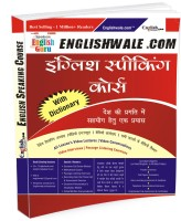 Englishwale.com English Speaking Course Book(Hindi, Paperback, Pooja Rana)