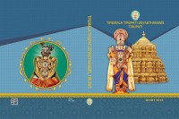 Tirumala Tirupathi Devasthanams Regular Diary(Gift Set, Multicolor)