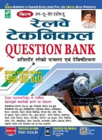 Kiran's Railway Technical Question Bank (1999- Till Date) -Hindi(Paperback, HINDI, KIRAN PRAKASHAN, KICX)