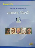 Lucent's Samanya Hindi(Paperback, Hindi, Sanjiv Kumar)