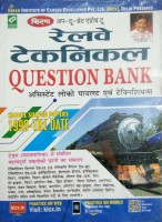 Kiran's Railway Technical Question Bank (1999- Till Date) -Hindi(Paperback, Hindi, KICX)