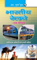 Indian Railway an Introduction(Hindi, Paperback, Board RPH Editorial)
