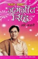 Ghazal Samrat Jagjit Singh Ki Ghazalein(Hindi, Paperback, Pandit Rajendra)